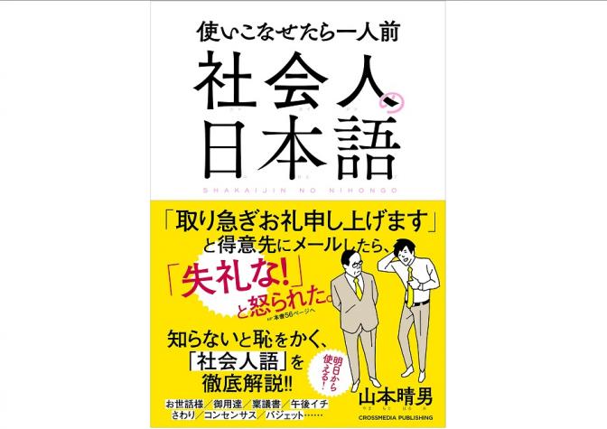 「取り急ぎお礼申し上げます」がNGになる場面とは! 知っておくべき社会人の日本語