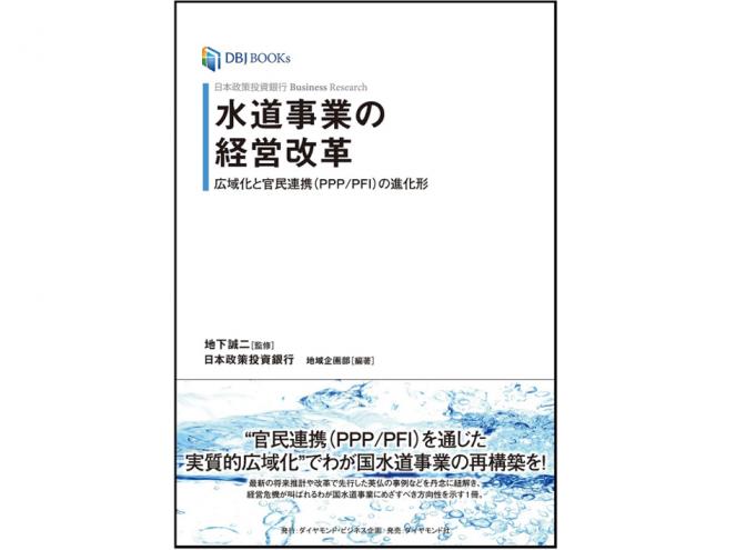 """人口減少は、将来""""水道水の供給""""をも困難にするという事実"""