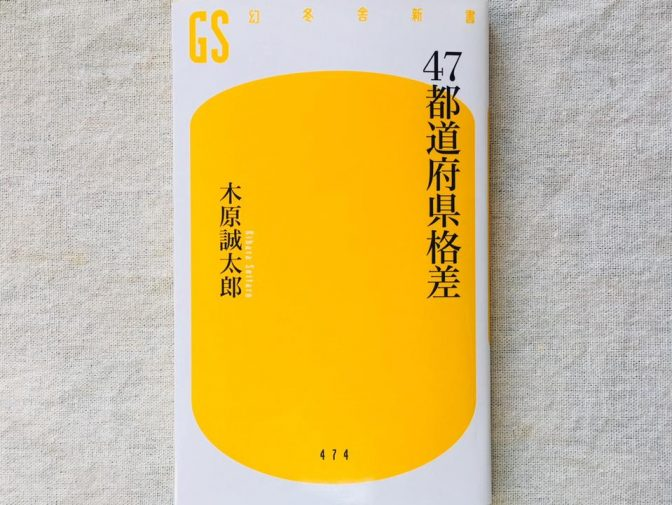 一番幸せな都道府県は?東京に憧れる人が最も多い都道府県は?