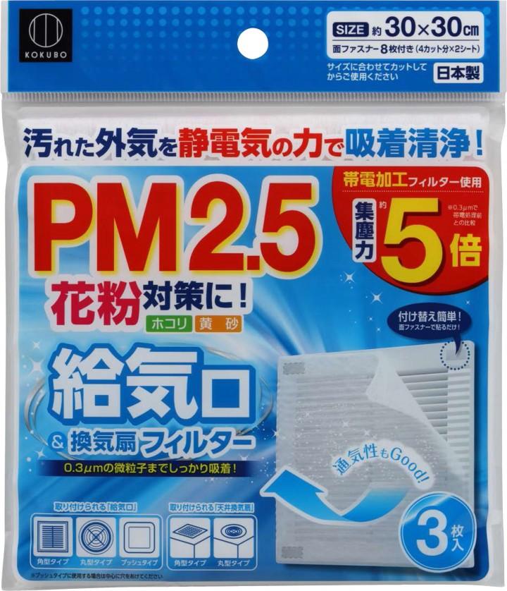 PM2.5、花粉、ホコリ、黄砂対策に「給気口&換気扇フィルター」