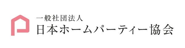 一般社団法人日本ホームパーティー協会