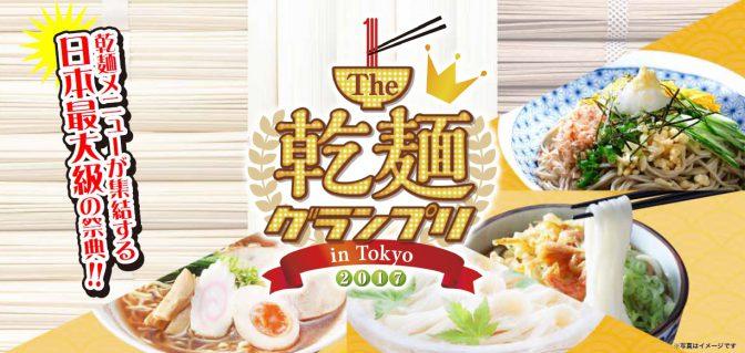 乾麺No.1、ここで決定