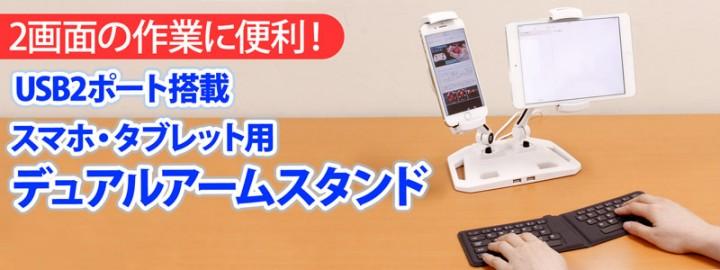 USB2ポート搭載 スマホ/タブレット用 デュアルアームスタンド