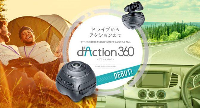 360° ドラレコ&カメラ