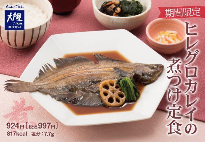 北海道産ヒレグロカレイの煮つけ定食