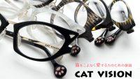 猫好きのための眼鏡