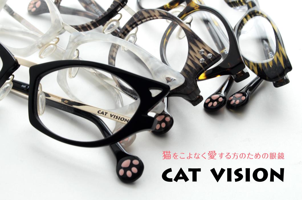 『CAT VISION』メージ