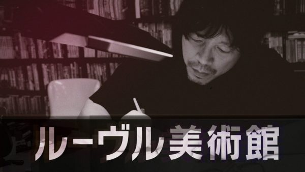 浦沢直樹再始動。新作はルーブル美術館をテーマにした芸術的アニメ