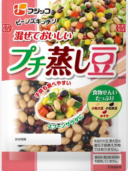 混ぜておいしい プチ蒸し豆