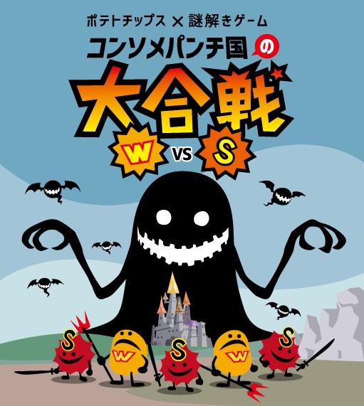 ポテトチップス×謎解きゲーム コンソメパンチ国の大合戦 W vs S