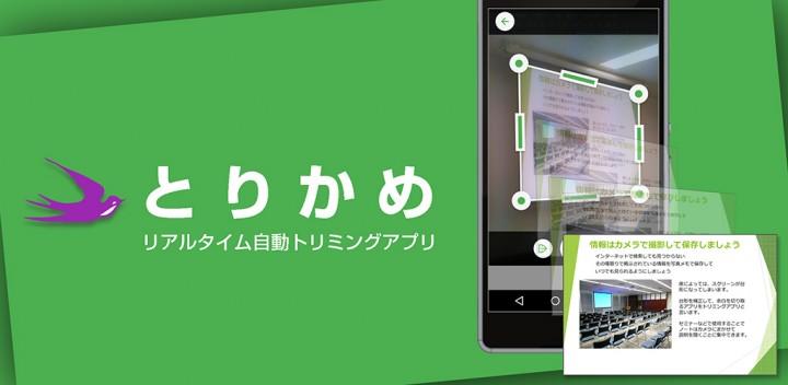 とりかめ for Android/iOS