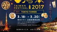 東京タワーで台湾グルメを