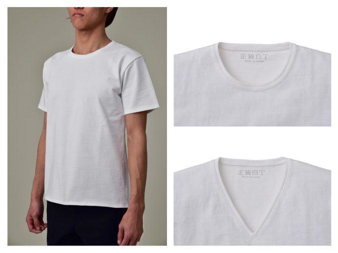 安心 肌が透けない白Tシャツ