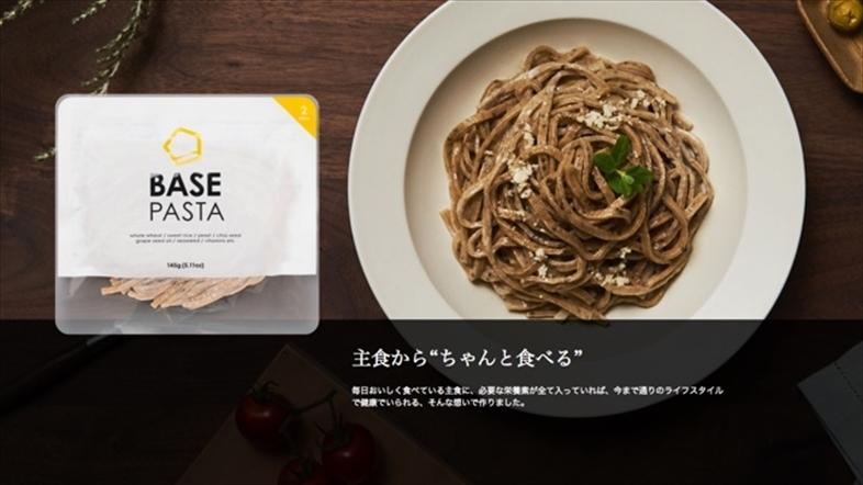 3食で1日分の栄養素。日本生まれの完全栄養食パスタ「BASE PASTA」 1