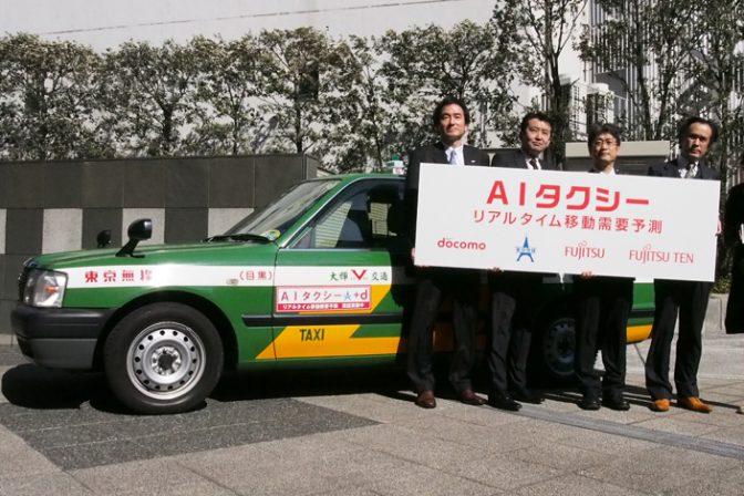 タクシー需要をAIで予想