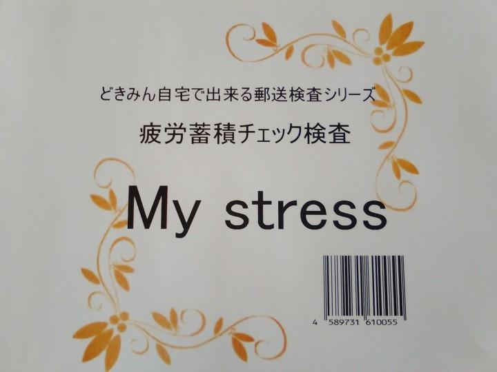 『My stress』