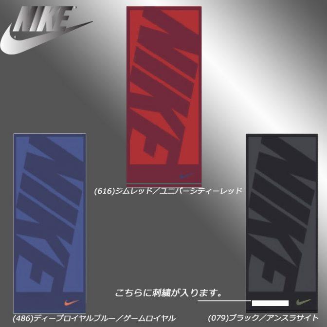 ネーム刺繍サービス ナイキ スポーツタオル(35×80cm)