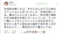 ブルゾンちえみ、平野ノラの影響で〇〇が再ブーム?!