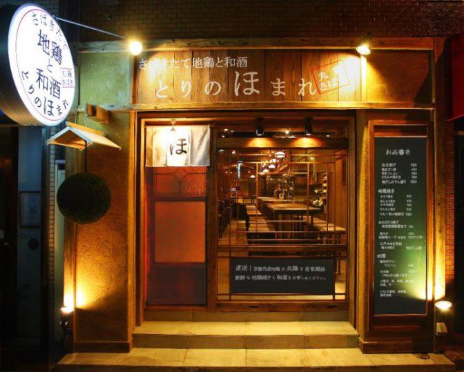 旨い地鶏と200円ビール