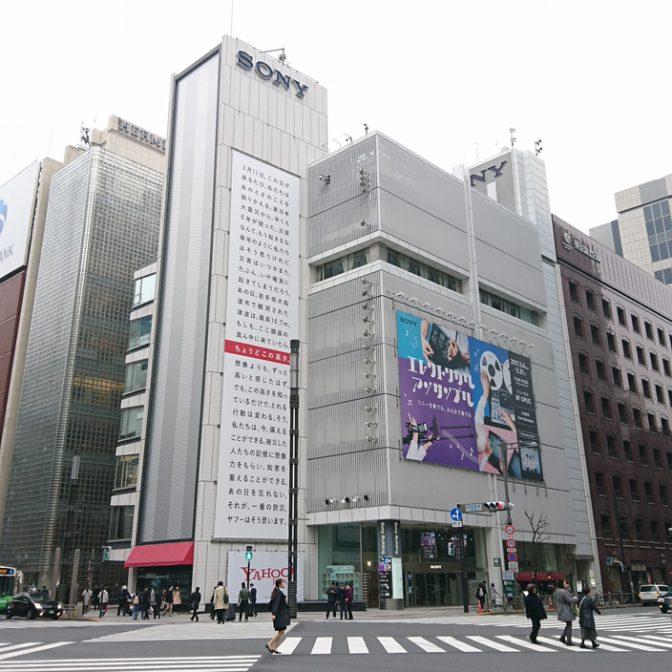 東京・銀座の数寄屋橋交差点にあるソニービル(写真は3月6日時点の様子)。