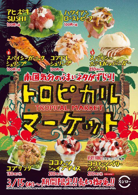 寿司と南国料理の異色コラボ
