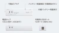 電源タップ+モバイルバッテリ