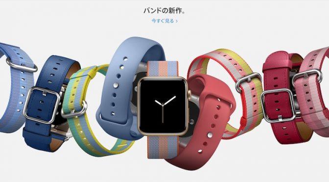 【Apple Watch】春の新色