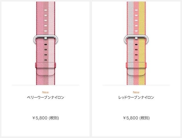 桜咲く春、Apple Watchに新色バンドが登場しました!4