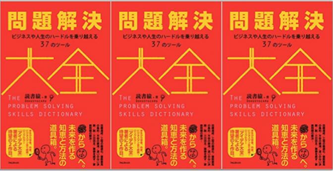 2017年ベスト級の名著「問題解決大全」が伝える最強の問題解決方法