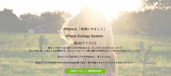 前のiPhoneってどうしてる?
