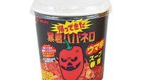 絶対食べたい! 「暴君ハバネロ」の焼きそば・スープ春雨・ラーメンが新発売