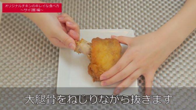 ケンタッキー公式!! チキンから簡単に骨を抜きノーストレスで食べる方法