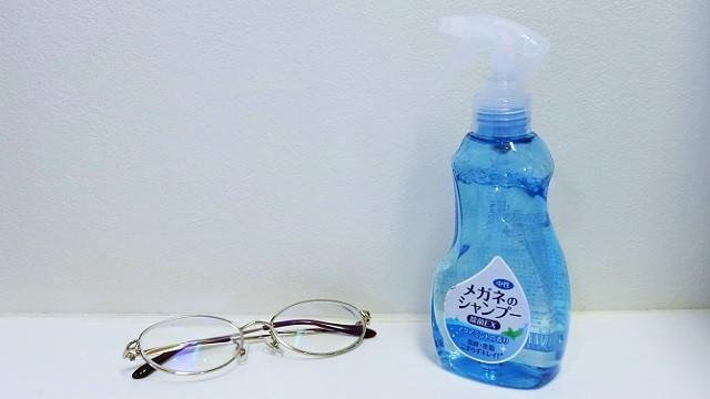 【曇ったメガネにさよなら】最強のメガネ用シャンプーでいつでも視界クリア