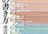 名著ぞろい。岩波・角川ソフィア・講談社学術文庫「累計売上Top10」