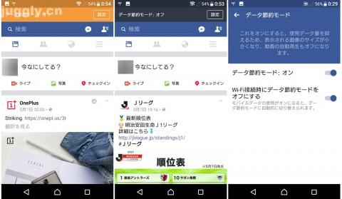 アンドロイド版Facebookアプリをサクサク使う