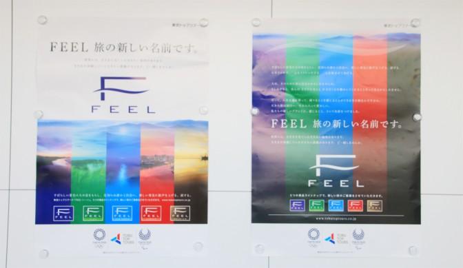東武トップツアーズの新ブランド「FEEL」のポスター
