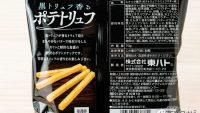 気軽に黒トリュフの風味を楽しめるスナック菓子「ポテトリュフ」が新登場!
