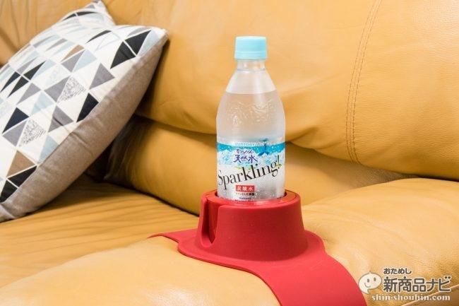 自宅ソファーにドリンクフォルダーを簡単設置! 画期的アイテム登場