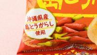 ウマすぎる! 沖縄産島とうがらし使用のポテトチップス「旨辛島とうがらし味」