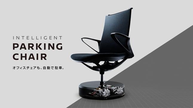 椅子にもついにロボット化の波が。パンッと手を叩けば定位置に戻る椅子が登場「INTELLIGENT PARKING CHAIR」