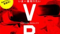 『VRってなんだ?』がコレを見ればわかる。『デジモノステーション』完全デジタル化で新装刊
