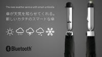 【傘が天気をお知らせ】持っていけ!と自己主張するスマートな傘