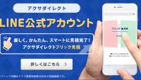 自動車保険の見積もり、めんどくさい。パン田一郎が簡単な方法を教えてくれます。スマホで行う新サービス「フリック見積」