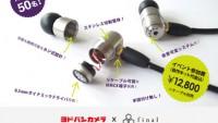 自分好みの音のイヤホンを自作する。ヨドバシカメラ横浜店で「自作イヤホンで音のチューニングを楽しもう!~イヤホン組立体験スマホ~」開催