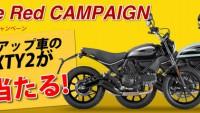 【DUCATI、もらえる】バイクをレンタルして、そのバイクがもらえちゃう。そんな魅力的なキャンペーン「Try the Red」がスタート
