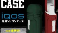 【iQOS落としたことある人】話題の電子タバコiQOSの保護ケースが出たぞ!