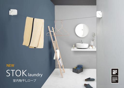 新型物干しロープ 「STOK laundry」
