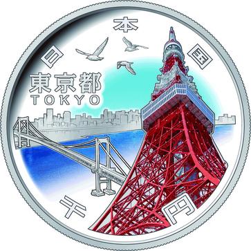【趣味切手集め、コイン集め】レアなモノがズラリ。「地方自治法施行60周年 日本全国記念貨幣・切手展」