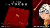 赤い手帳のシャア