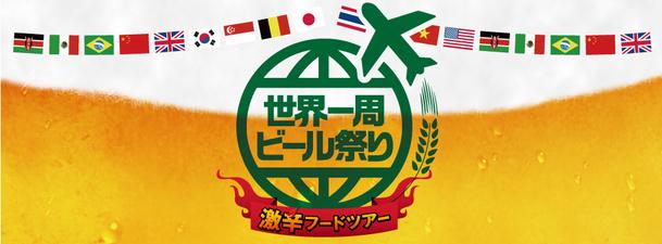 【世界のビール 集合】高田馬場にビール100種類 真夏のビールの祭典にGO